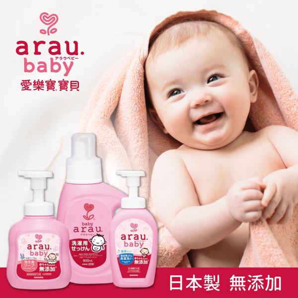 愛樂寶 arau.baby 日本製|無添加|寶寶洗沐、洗衣系列