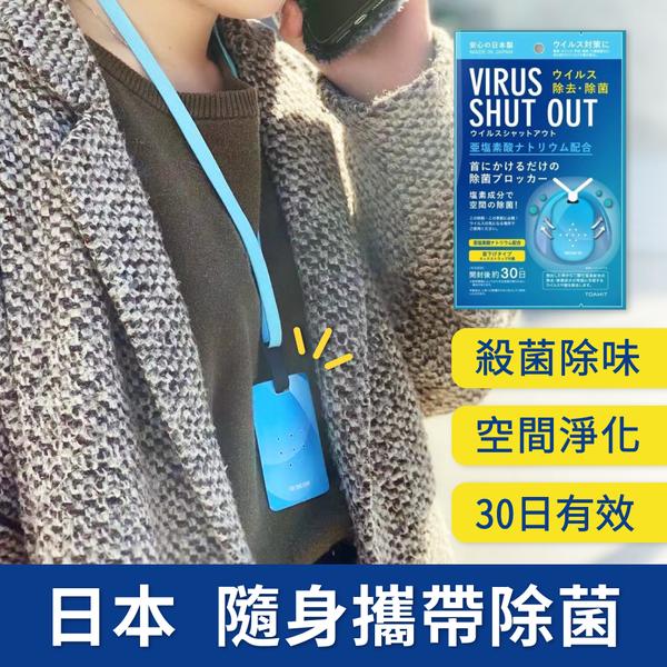 日本即將斷貨!Virus shut out 攜帶式防菌卡,阻隔細菌懸浮微粒淨化空氣