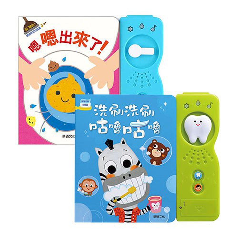 華碩文化 - 有聲書2本合購★-嗯嗯出來了+洗刷洗刷咕嚕咕嚕