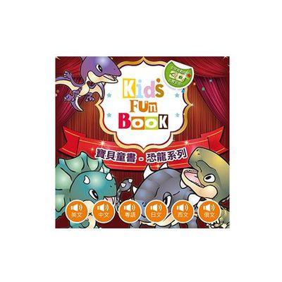Kidsfunbook寶貝童書-恐龍系列(小盒裝)
