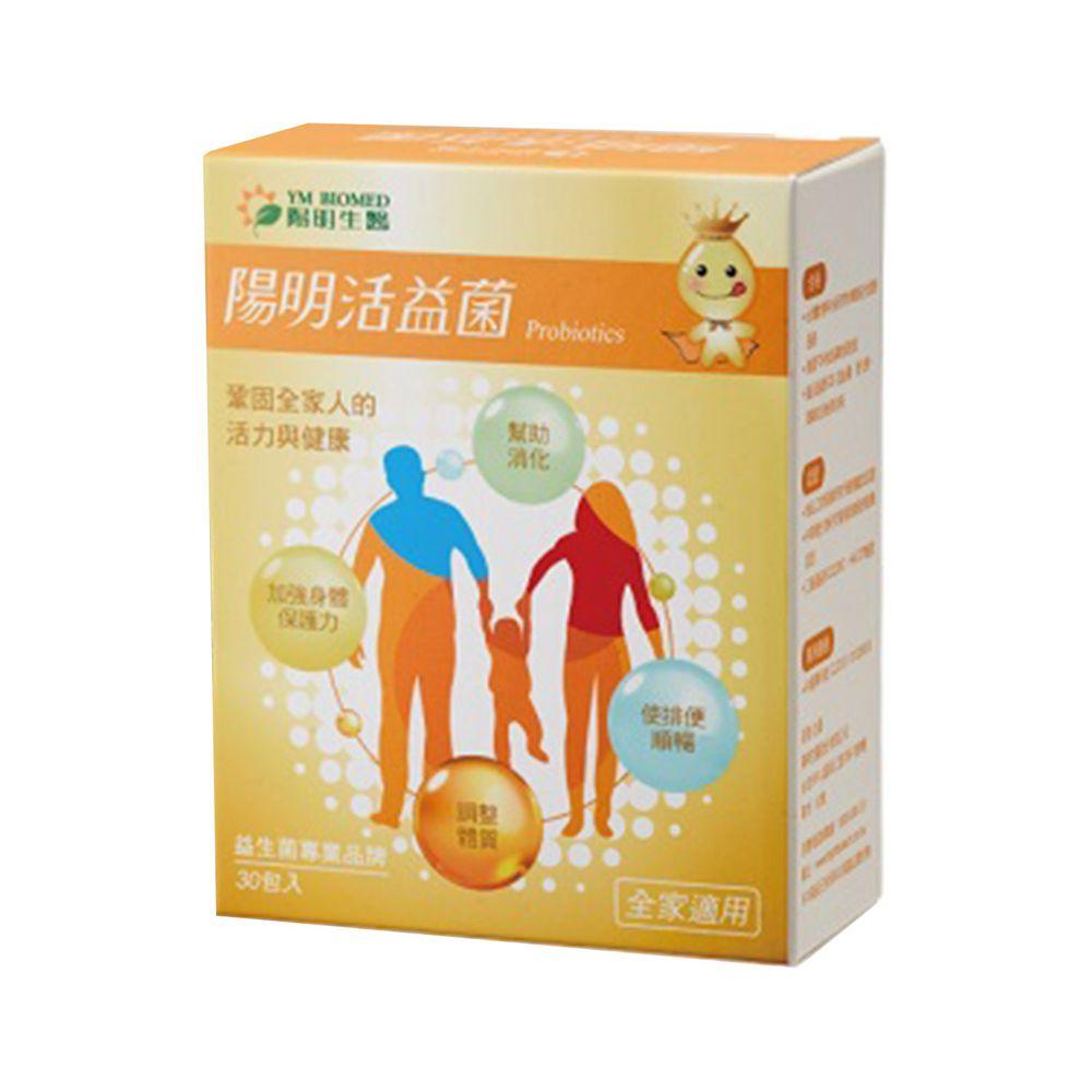 陽明生醫 - 陽明活益菌-30包/盒-6M以上