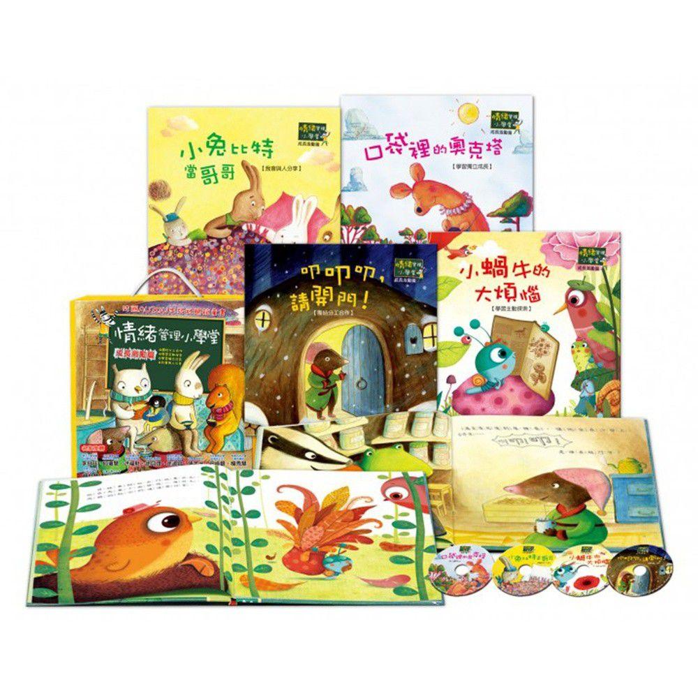 情緒管理小學堂-成長激勵篇(4書4CD)彩盒裝