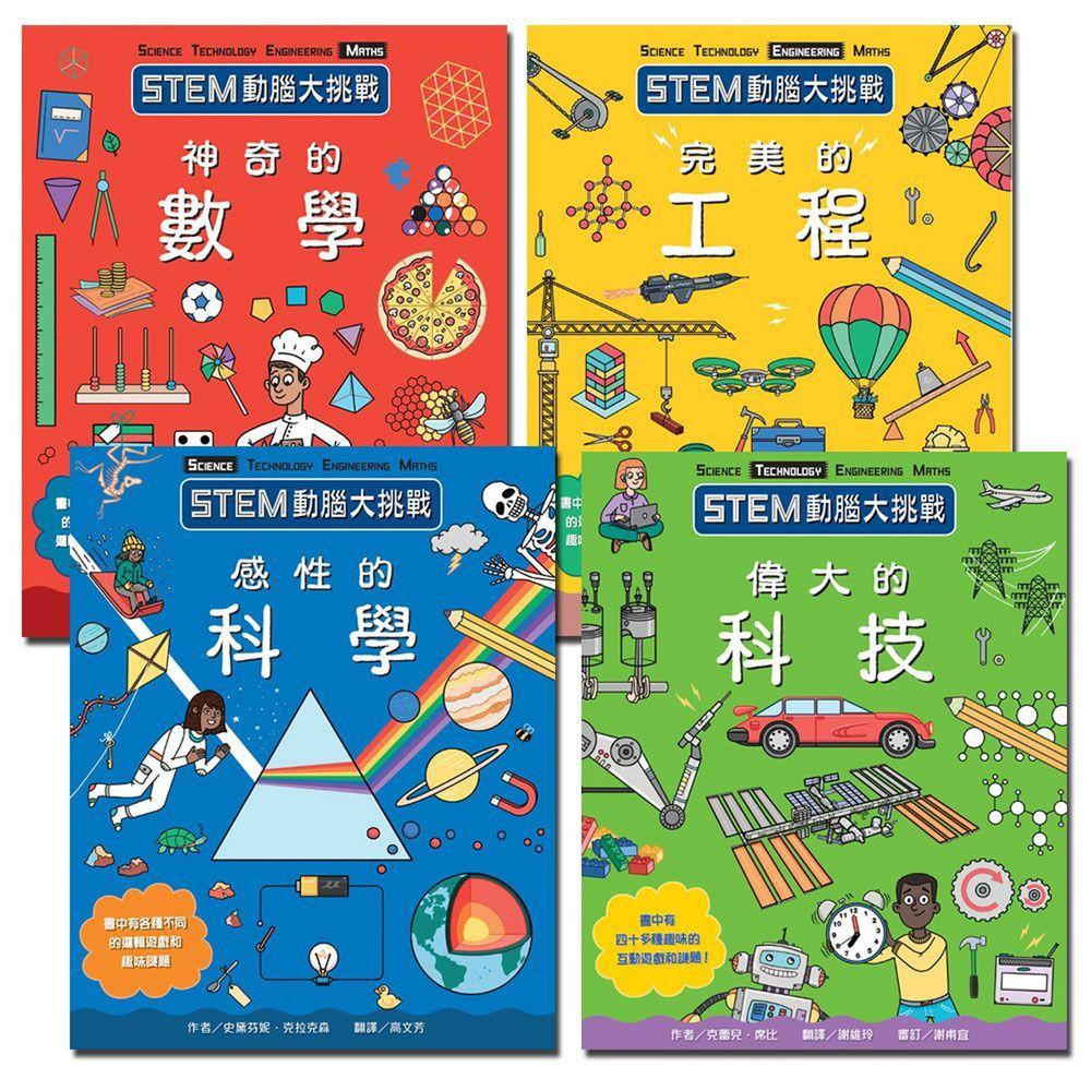 STEM動腦大挑戰-【4冊全系列】