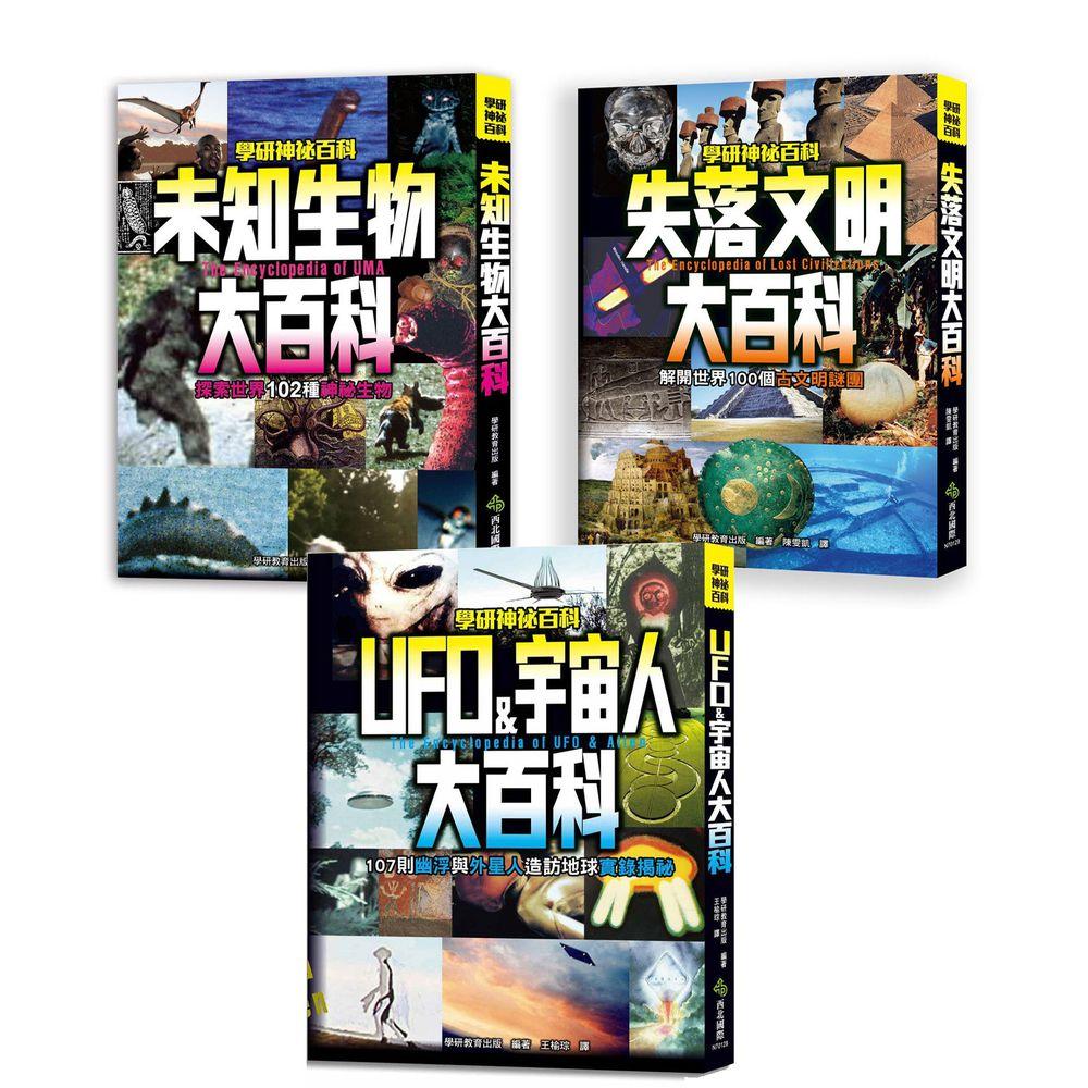 幼福文化 - 3本合購-未知生物大百科+UFO&宇宙人大百科+失落文明大百科