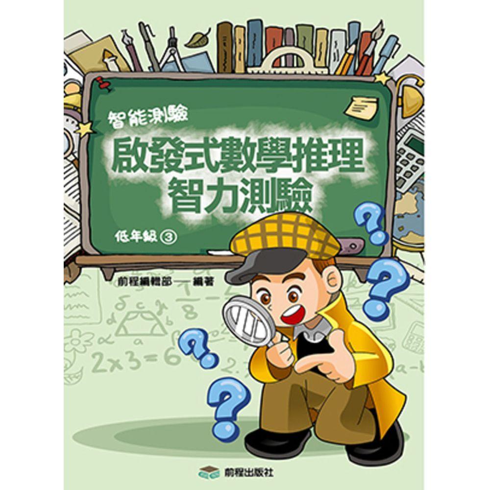 啟發式數學推理智力測驗-低年級(3)