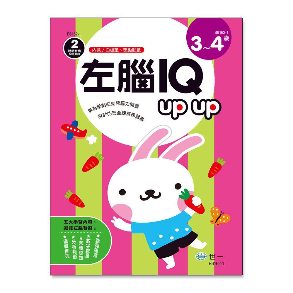 左腦IQ up up(3-4歲)