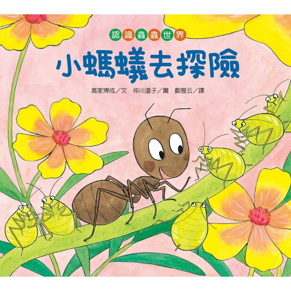【認識蟲蟲世界】-小螞蟻去探險