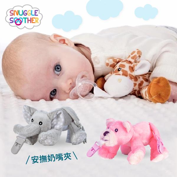 Snuggle 史納哥 娃娃奶嘴夾,波浪鼓鈴聲,安撫寶寶情緒