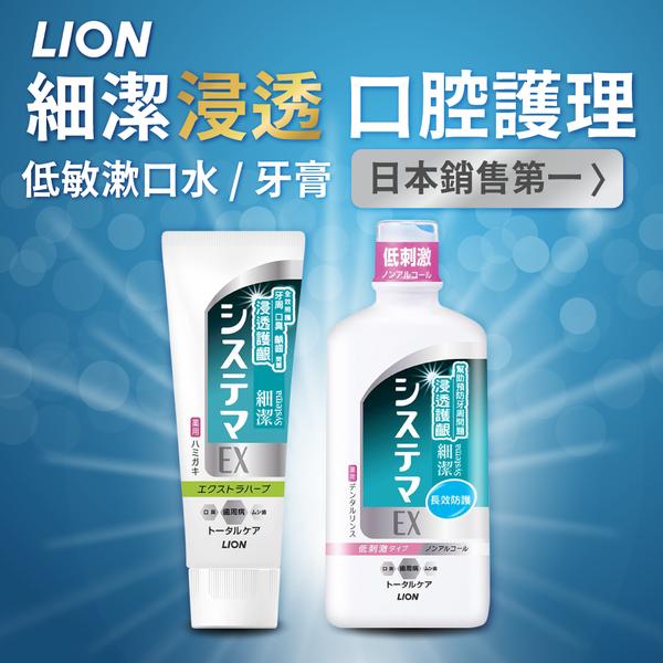 LION 獅王 細潔浸透口腔護理 漱口水/牙膏