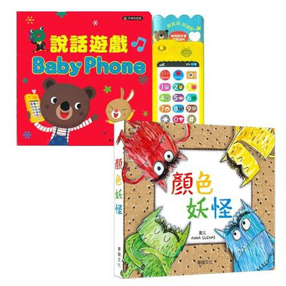 顏色妖怪(中文版)+有聲書組合-說話遊戲有聲書