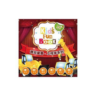 Kidsfunbook寶貝童書-工程車系列(小盒裝)
