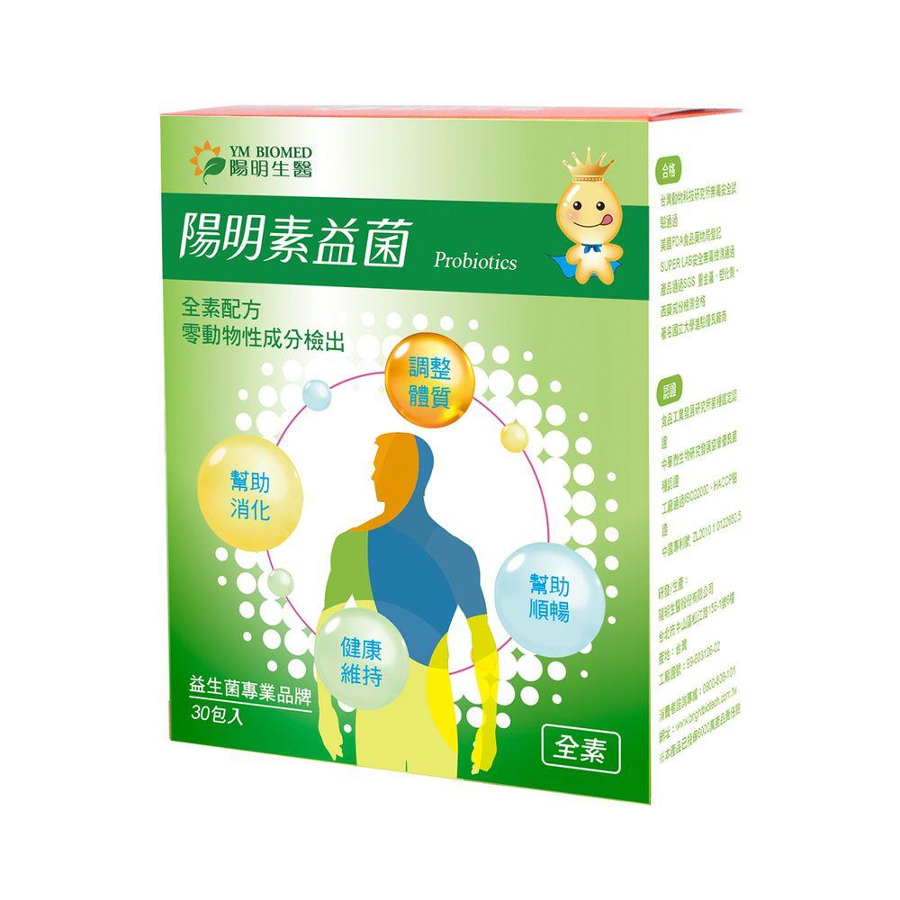 陽明生醫 - 陽明素益菌-30包/盒-6M以上