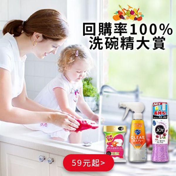 碗盤 蔬果洗潔劑 大賞!菜瓜布、廚房清潔用品一次購足