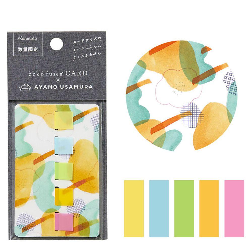 日本文具 Kanmido - 手帳專用卡片式便簽/便利貼-聯名限定-橘香亞麻-五色各21枚(M)
