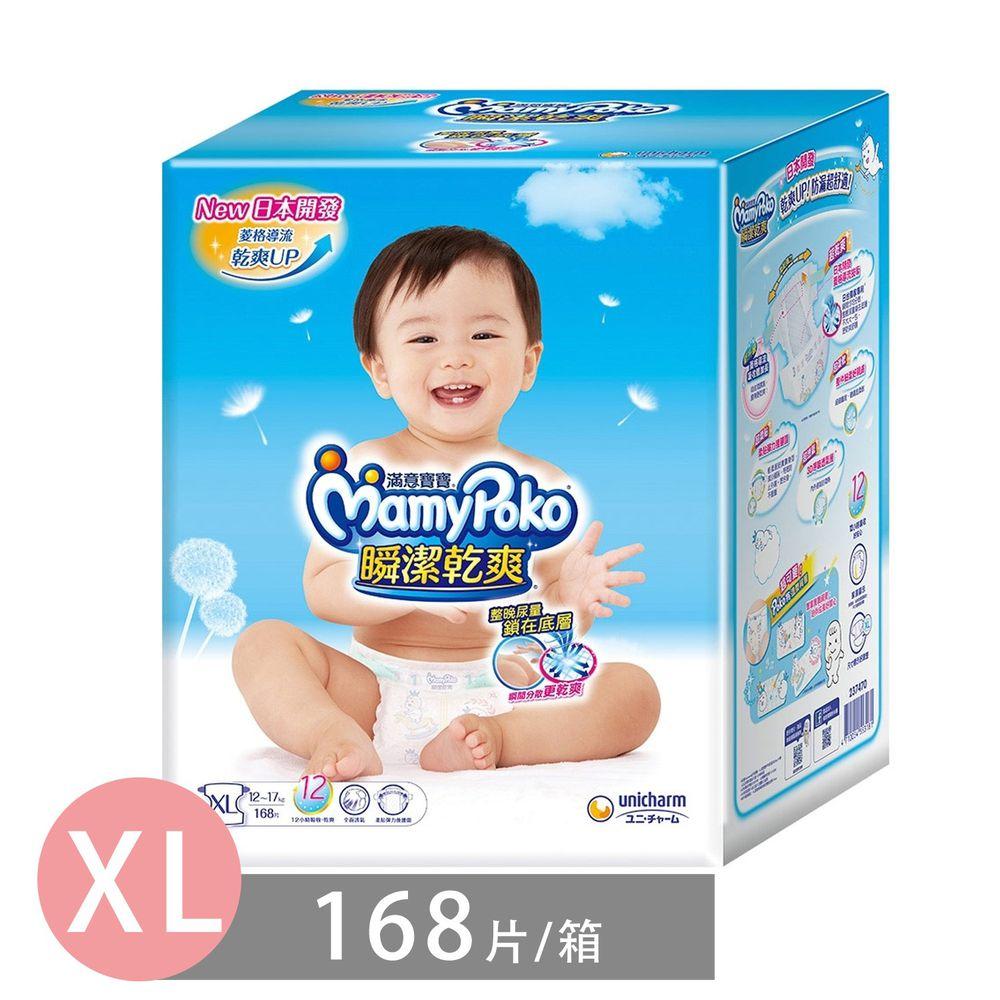 滿意寶寶 - 瞬潔乾爽-紙尿褲 (XL [12-17kg])-168片/箱-台灣