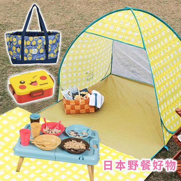 ★ 日本野餐好物大賞 ★ 抗UV帳篷、野餐墊、便當盒!
