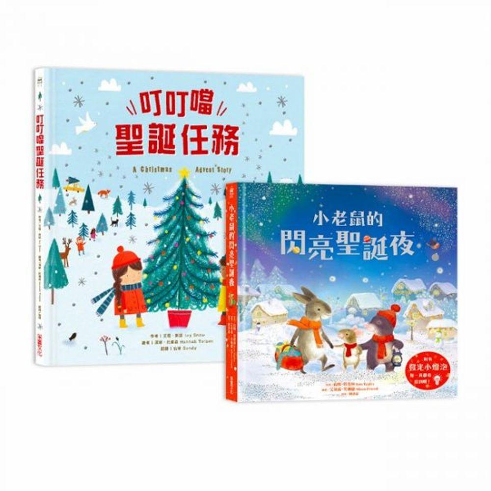 【聖誕禮物套書】:《叮叮噹聖誕任務(中英單字翻翻書)》+《小老鼠的閃亮聖誕夜(燈泡書)》