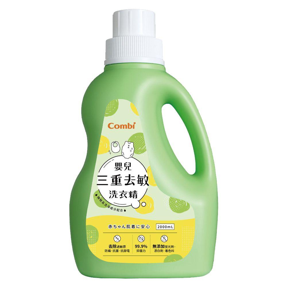 日本 Combi - 嬰兒三重去敏洗衣精-2000ml
