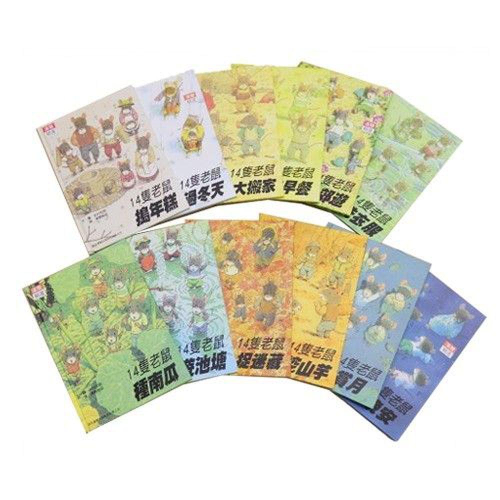 14隻老鼠系列套書(12冊+媽媽手冊)
