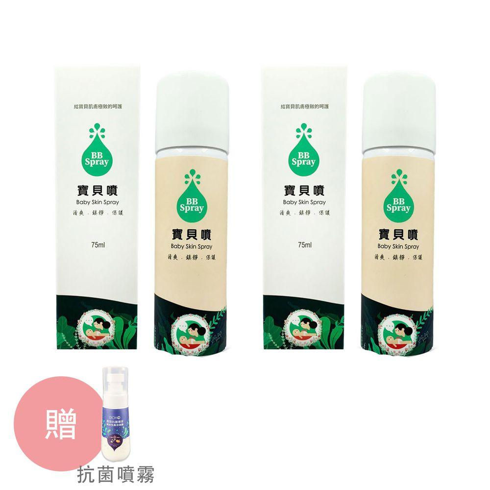DOHO - 寶貝噴 皮膚噴霧-75ml盒裝兩入組 - 贈抗菌噴霧(80ml*1)