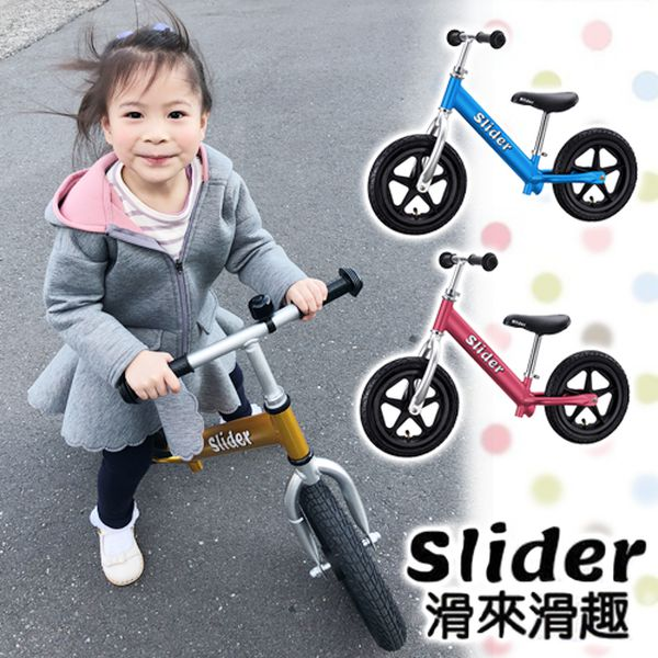 Slider 輕量滑步車!【媽咪愛獨家組】新款護具加入~超高 CP 值 ▴ 買車免運!
