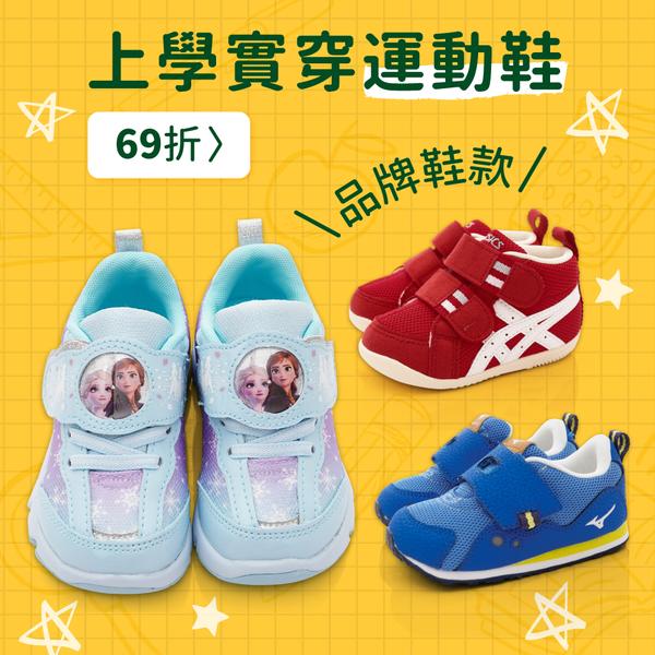 名牌童鞋/機能運動鞋 ✪ Disney ✪ asics ✪ Moonstar