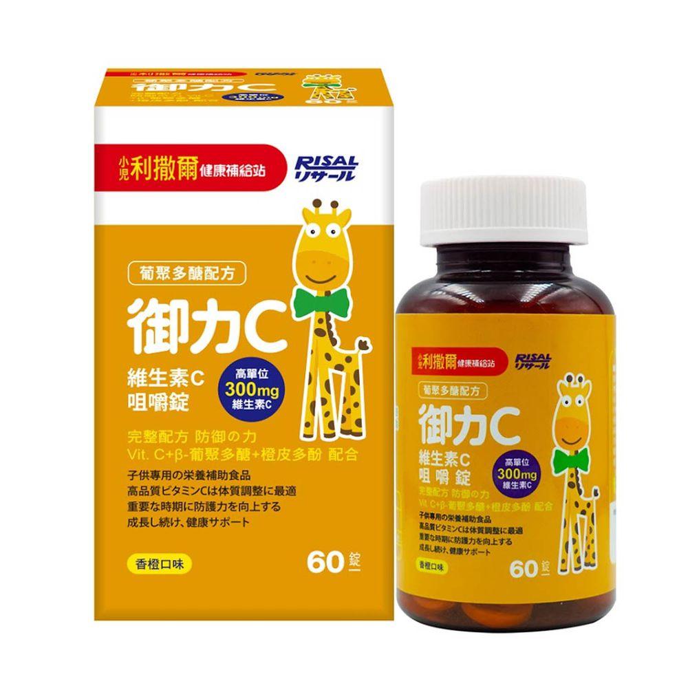 小兒利撒爾 - 御力C 維生素C咀嚼錠-60錠/瓶