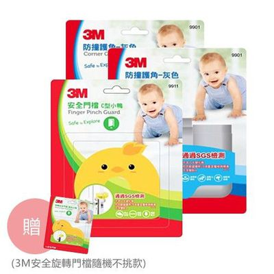 兒童客廳安全組 B-防撞護角-灰色x2+安全門檔-C形黃色小鴨x1-送 3M 安全旋轉門檔-隨機不挑款x1