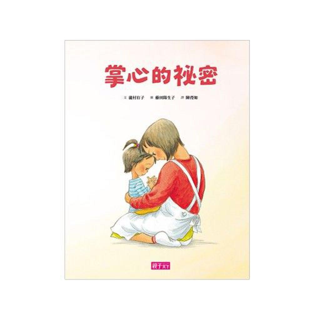 掌心的祕密-孩子安心、媽媽放心的「分離焦慮」繪本