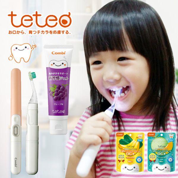 任選 2 件 9 折【日本 combi teteo 】電動牙刷