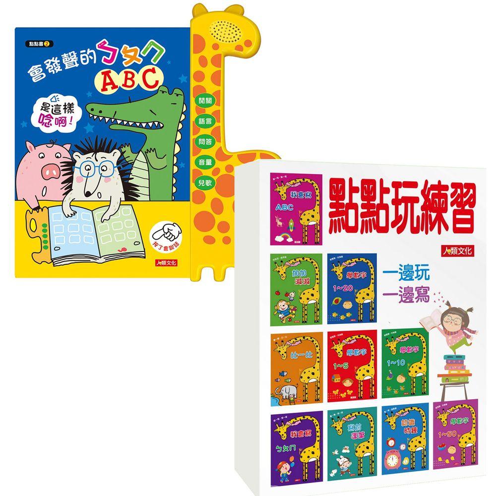 【合購組】用手指點一點有聲認知書 2 (藍)ㄅㄆㄇ、ABC 升級版+點點玩練習(全套10冊)