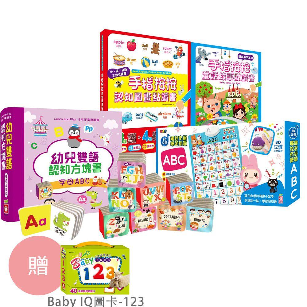 幼福文化 - 手指按按認知圖畫點讀書+手指按按童話故事點讀書+忍者兔3D立體觸控有聲掛圖:ABC(贈幼兒雙語認知方塊書+ Baby IQ圖卡123)