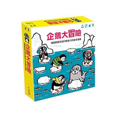 企鵝大冒險