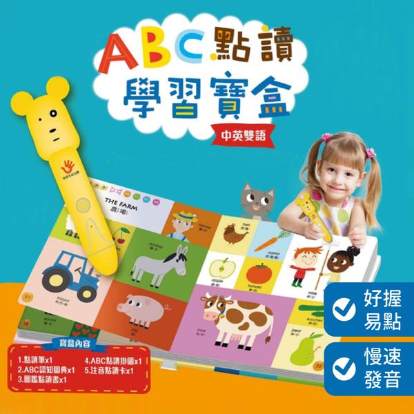專為1-8歲幼兒設計 BABY中英雙語點讀套組
