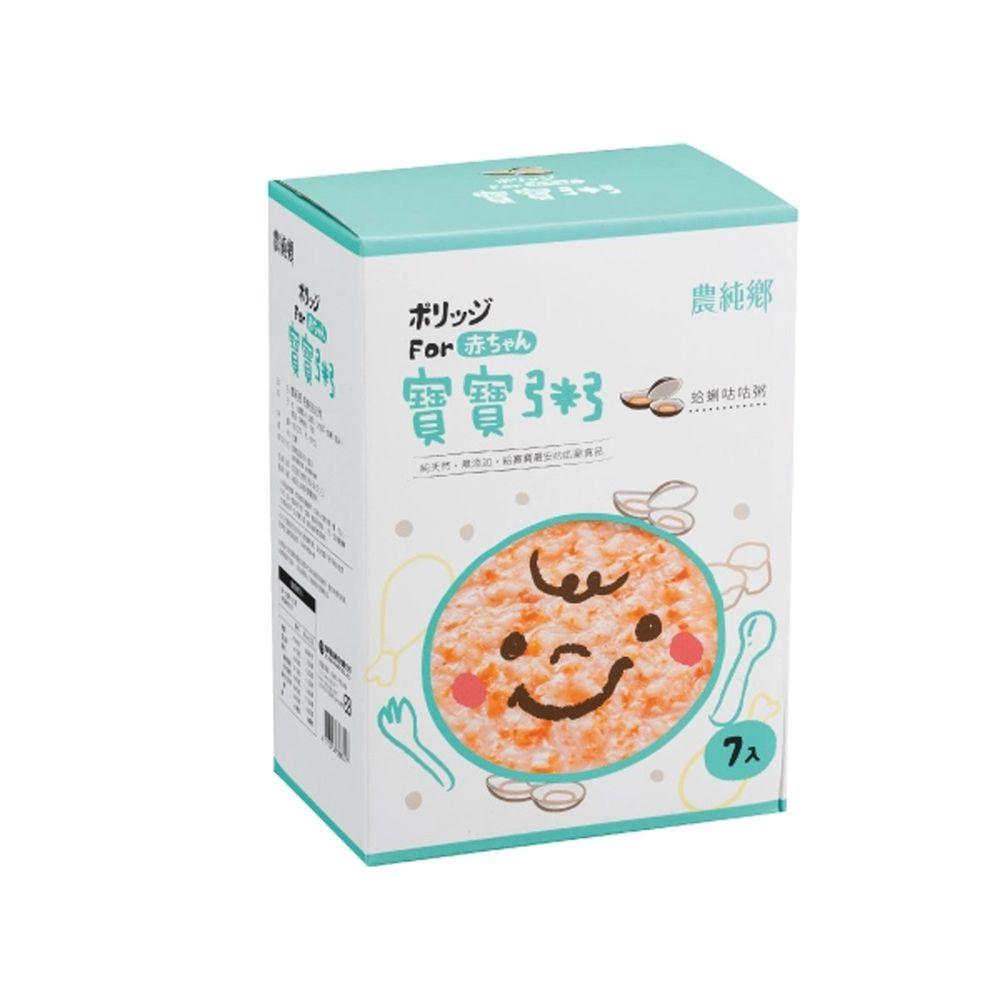 農純鄉 - 蛤蜊咕咕粥 (150g)-7入/盒