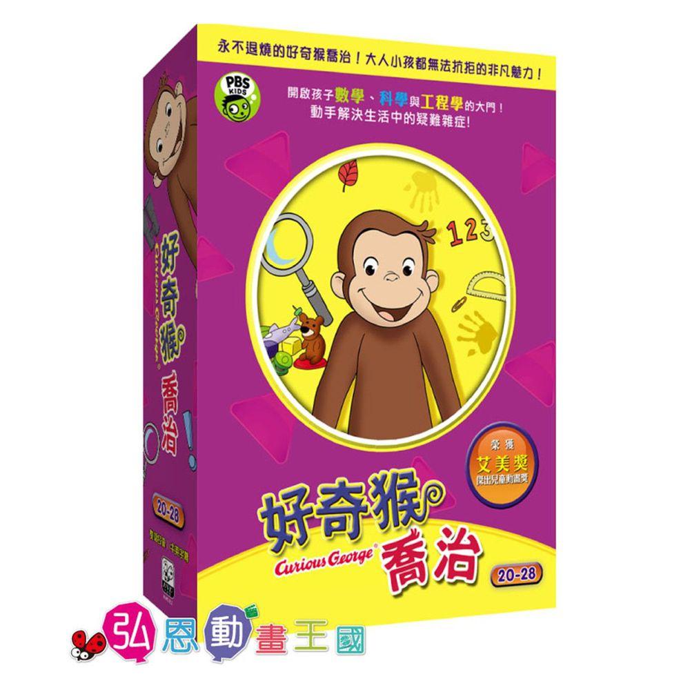 弘恩動畫 - 好奇猴喬治【20-28】-DVD3片裝、片長約216分鐘、國/英語發音、中/英/隱藏字幕