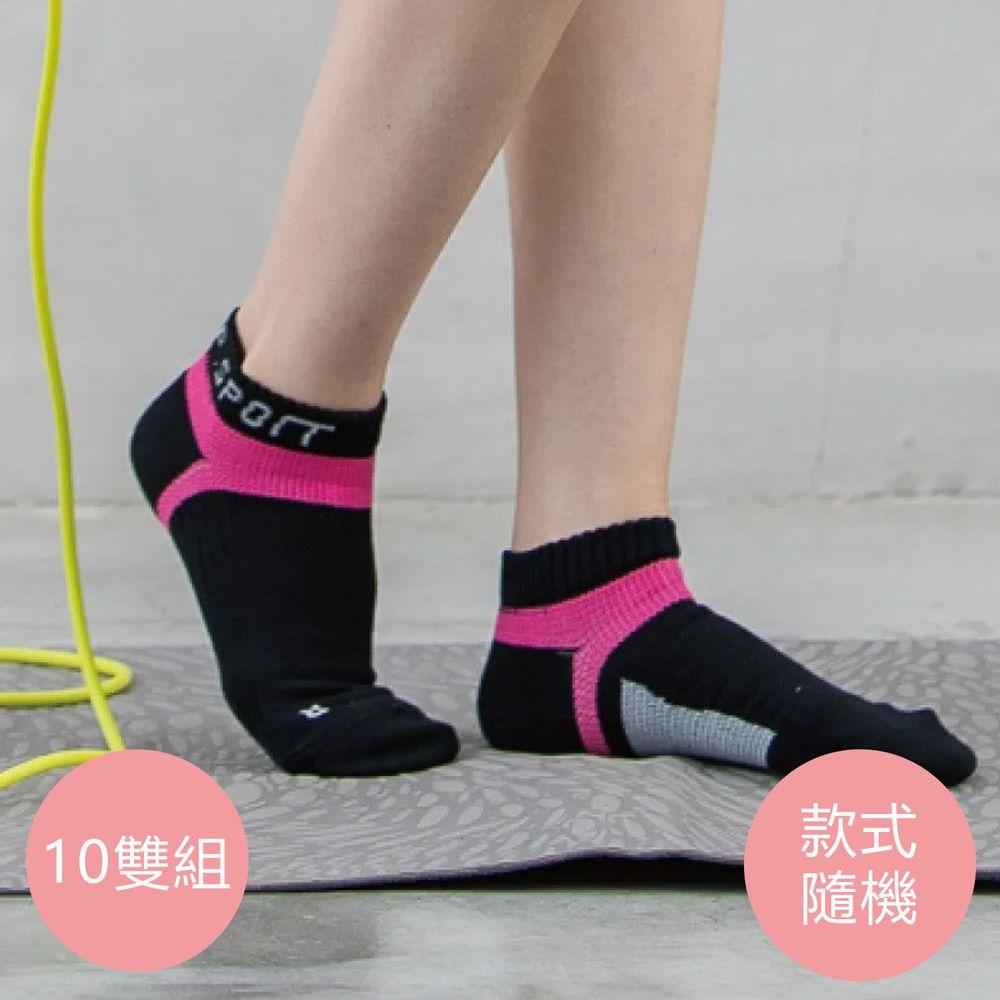 貝柔 Peilou - 貝柔輕量足弓護足運動襪(短襪/船襪)女款10雙組-女款(短襪5雙/船襪5雙)-隨機色 (22-25cm)