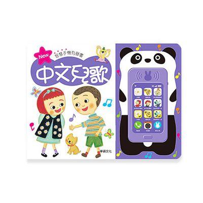 手機有聲書(兒歌)-中文兒歌