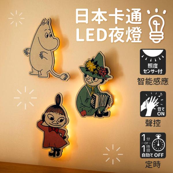 日本迪士尼X嚕嚕米 LED 夜燈壁飾