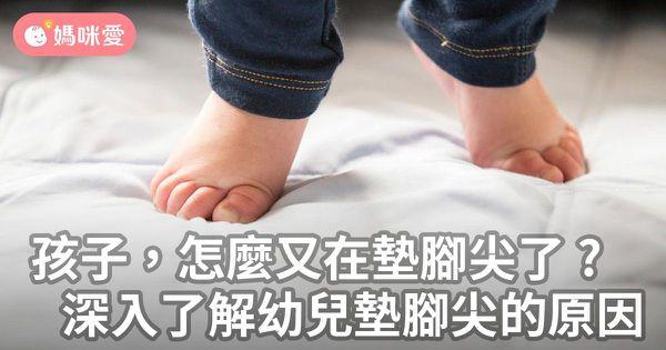 孩子,怎麼又在墊腳尖了?深入了解幼兒墊腳尖的原因