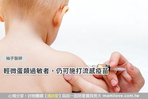 輕微蛋類過敏者,仍可施打流感疫苗
