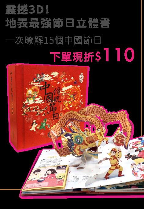 https://mamilove.com.tw/market/category/preschool-book/holidaybooks