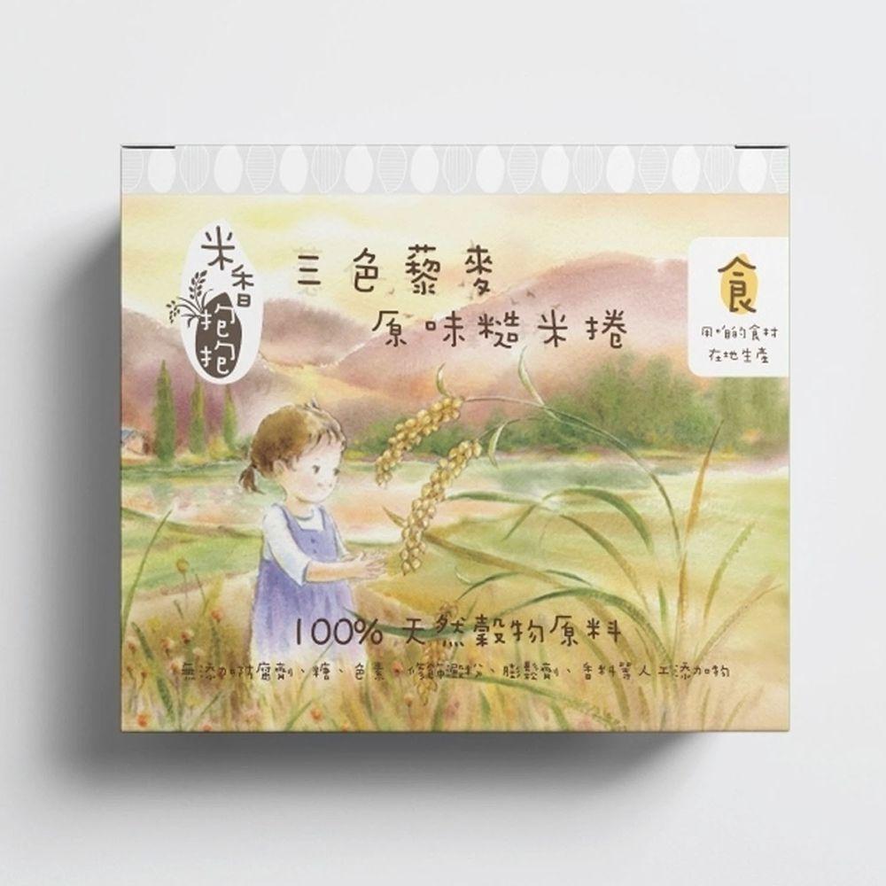 米香抱抱 - 原味糙米捲-三色藜麥(6M以上)低鈉、高纖、原穀膨發非油炸-3g*20包/盒