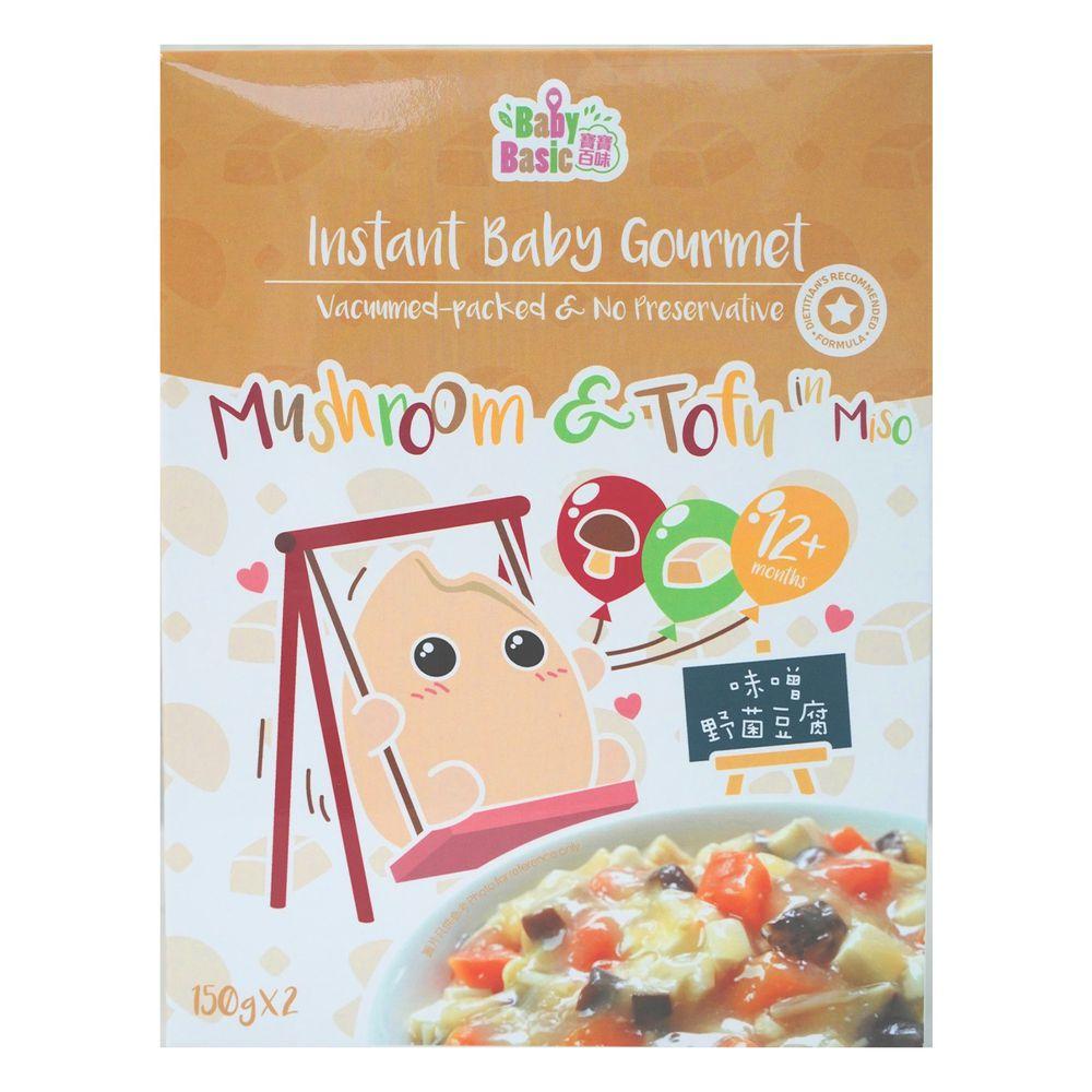 香港寶寶百味 - 即食米米餸(料理包一盒2入) (12+)-味噌野菌豆腐-效期到2020/10/3-150g/入