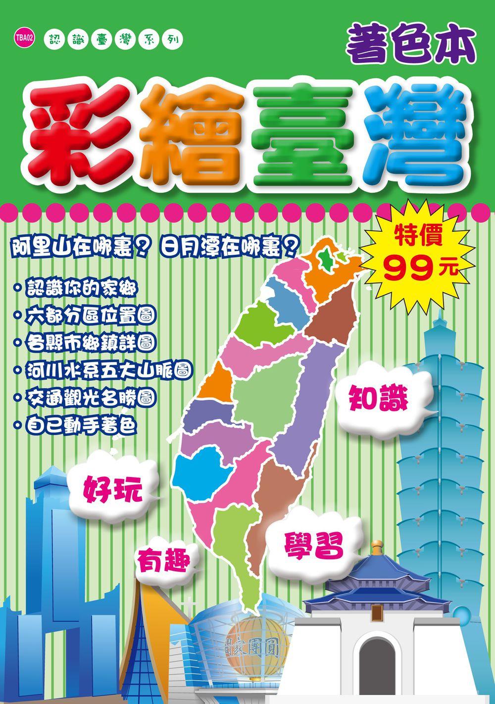 彩繪臺灣著色本 (21 x 29.5 cm)