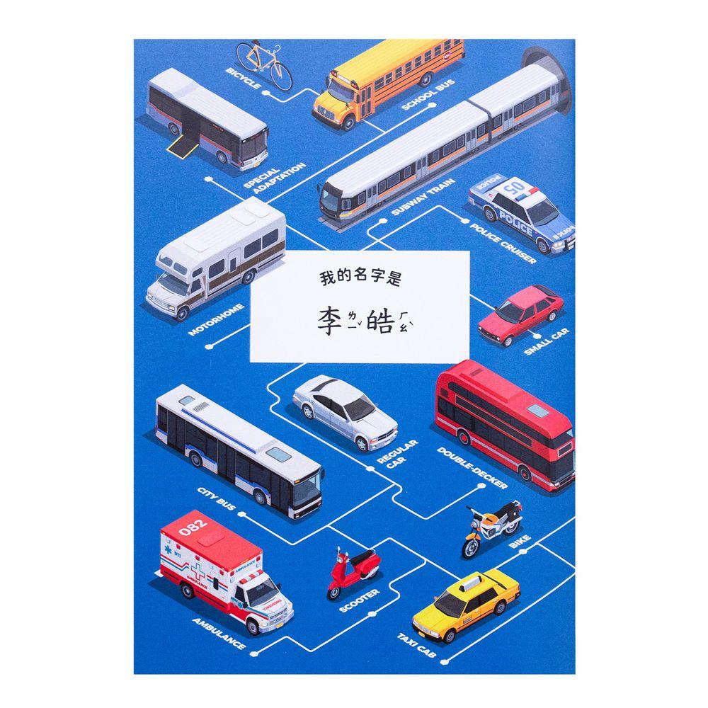 客製化姓名練習簿-車車款 (40頁)