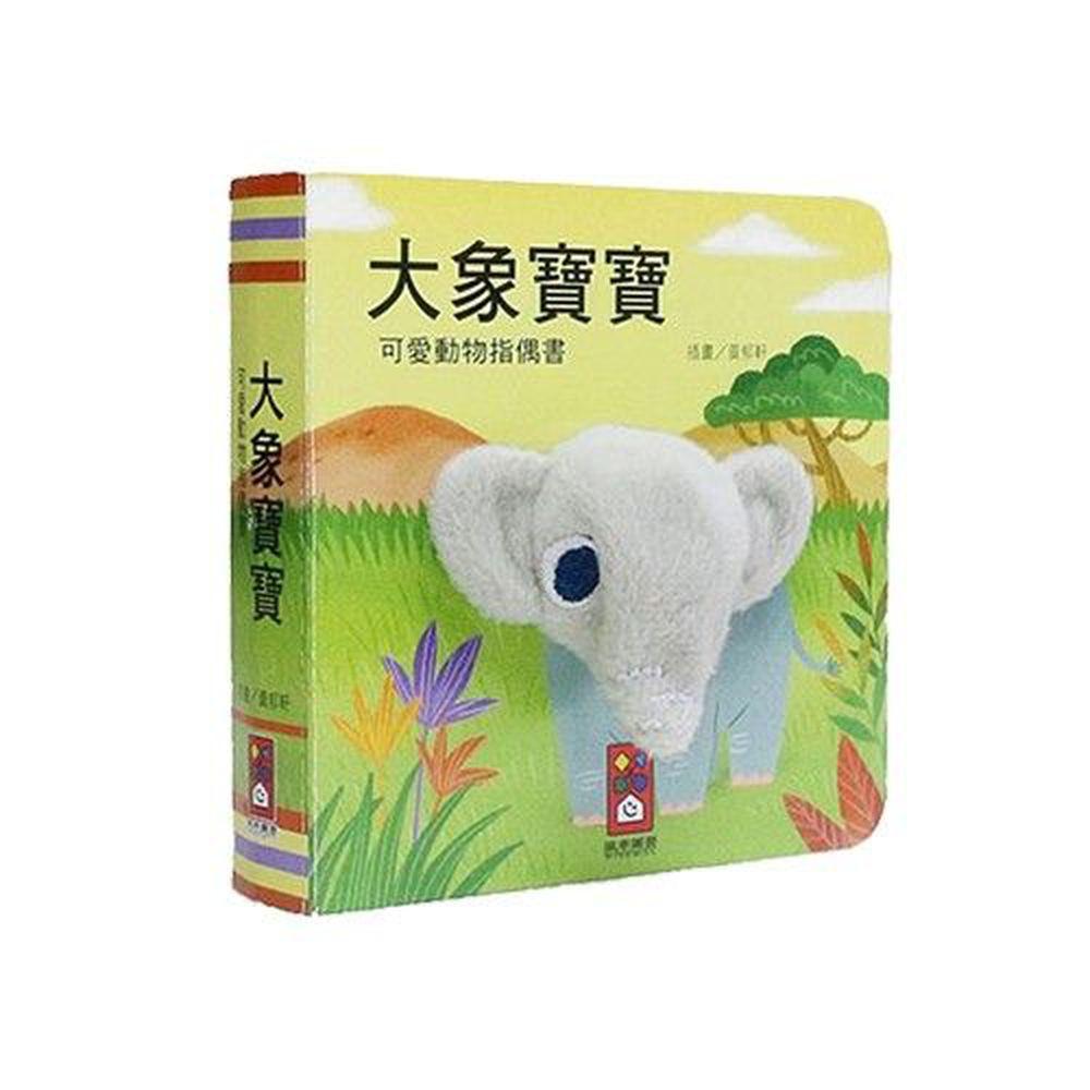 可愛動物指偶書-大象寶寶