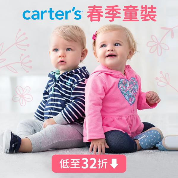 美國Carter's 嬰幼兒服飾 ❤ 春裝&季末出清