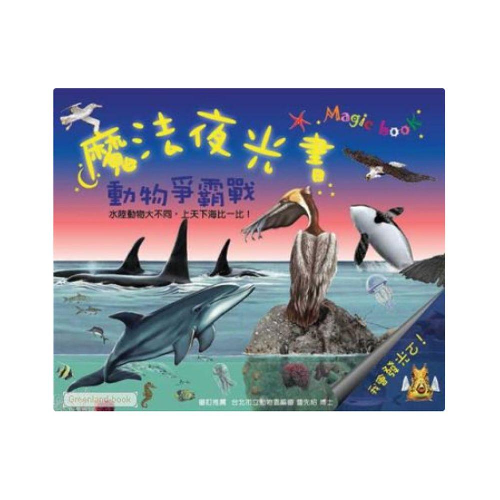 魔法夜光書─動物爭霸戰