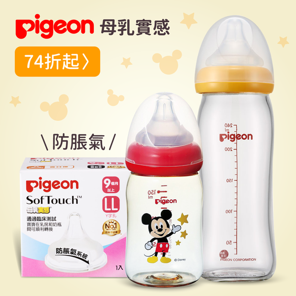 日本 Pigeon 貝親 奶瓶、母乳實感奶嘴、奶瓶刷、舒鼻貼
